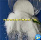 河南两性离子聚丙烯酰胺厂家