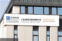 广东古粤电气股份有限公司噪音治理方案提供商