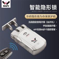 HF-010隐形遥控锁带触摸开关锁可添加手机远程**及无线指纹密码免开孔