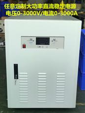 600V100A直流稳压恒流电源