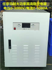 1000V50A大功率直流电源