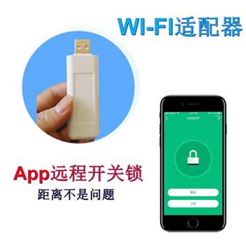 WiFi适配器华府遥控锁WiFi手机远程开关锁手机App开关锁