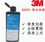 3M 82876 养护蜡水 抛光蜡 研磨液 漆面修复 汽车美容