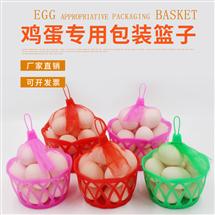 厂家直销15枚鸡蛋喜蛋篮子塑料篓子水果篮小筐送网袋加大扣
