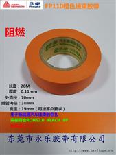 FP110线束胶带耐温125℃