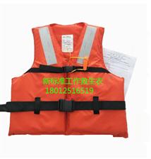 ZXG-11新标准工作救生衣
