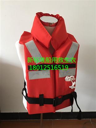 ZX新標準船用救生衣