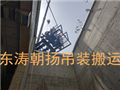 北京起重吊装搬运顺义板换机组坑口吊装下一层人工搬运基础