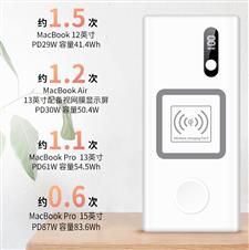 PD3.0 60W无线充电宝移动电源无线充电器苹果手表Watch笔记本电源