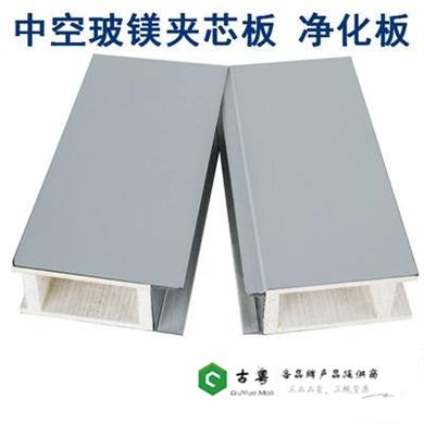 净化玻镁彩钢板