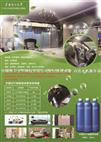 华工科技负氧离子空气净化精华液