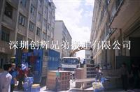 深圳南山附近搬家公司选哪.