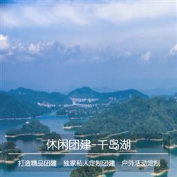 休閑團建-千島湖