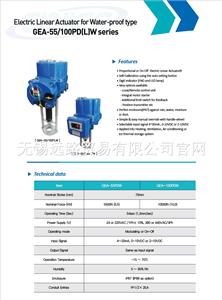 防水型電動直線執行機構 GEA-55/100PD (L) W系列