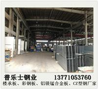 北京压型钢板型号