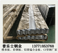金华钢制楼层板加工费
