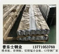 四平钢结构瓦楞板加工费