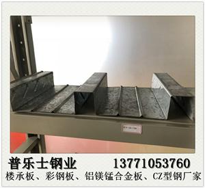 云浮Z型钢工厂
