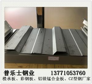 西安闭口型楼承板多少钱一米