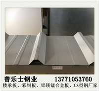 鸡西彩钢板源头工厂