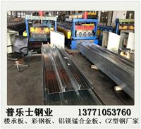 包头钢制楼层板价格
