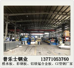 新余钢楼承板工厂