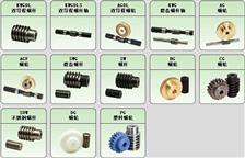 蜗轮蜗杆选用指南