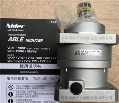机械手用新宝减速机VRSF-5C-750-GV