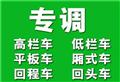 深圳寶安到福建9.6米高欄車/廂式車往返&出租