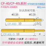 CP-40,P038#,CP-40L,PL038#