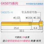 GKS075