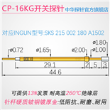 供应开关探针,INGU,SKS215 002 180 A3002,CP-16KG-常开