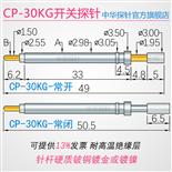 CP-30kG,常闭或常开可选
