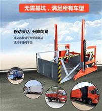 移动装卸货平台,液压登车桥平台