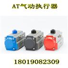 AT型雙作用氣動執行器氣動執行機構簡介