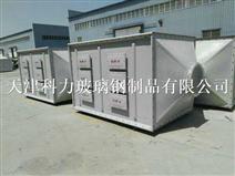 玻璃钢活性炭净化器
