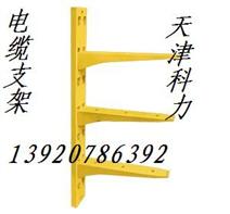 天津玻璃钢电缆支架