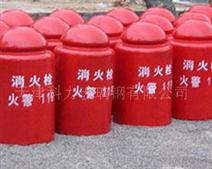 玻璃钢消防栓保护罩