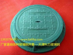 天津玻璃钢井盖厂家