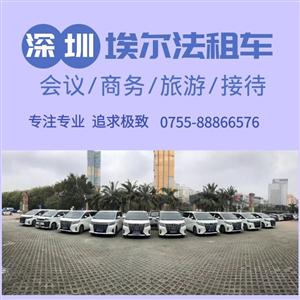深圳本地埃尔法租车