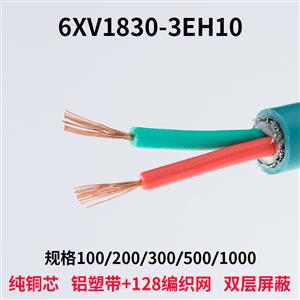 Profibus总线电缆RS485总线双绞屏蔽线