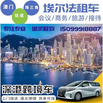 中港两地跨境直通车