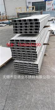 無錫316L不銹鋼槽鋼剪折加工