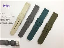新设计:长短带 帆布表带 尼龙表带 三和兴表带