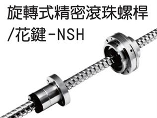 NSH旋转式精密螺杆花键