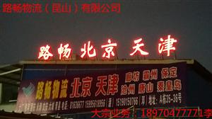 昆山至北京物流货运专线