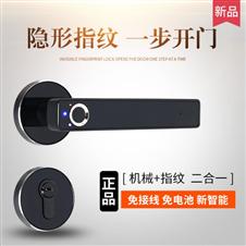 带锁孔分体设计 免布线指纹锁良心价格HF-015