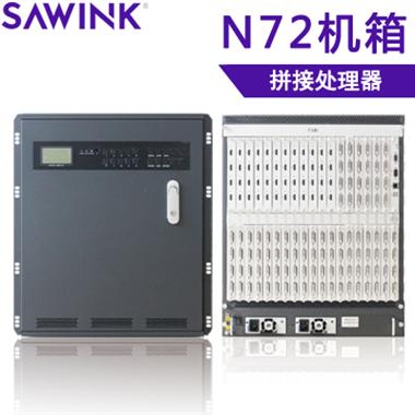 N72拼接处理器