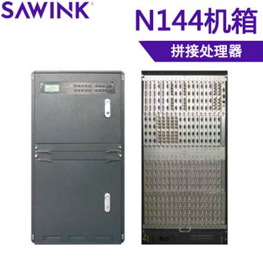 N144拼接处理器