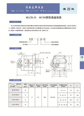 HLCB-D00/00  Constant  Flow Overflow Pump